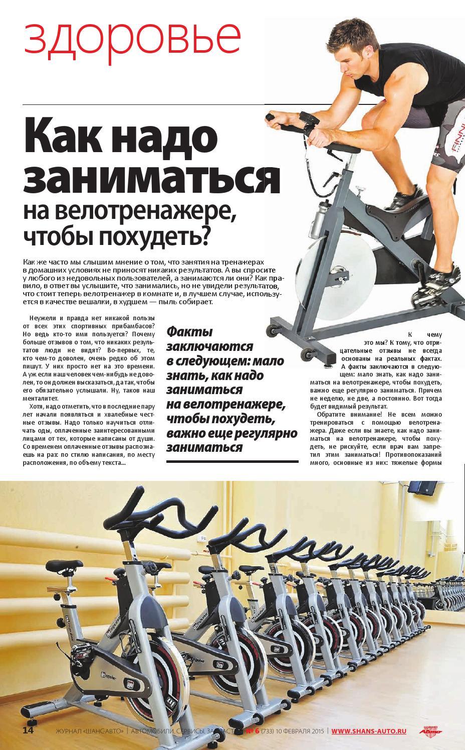 Системами Тренировок Для Похудения На Велотренажере. Самые эффективные занятия на велотренажере для похудения, программа тренировок