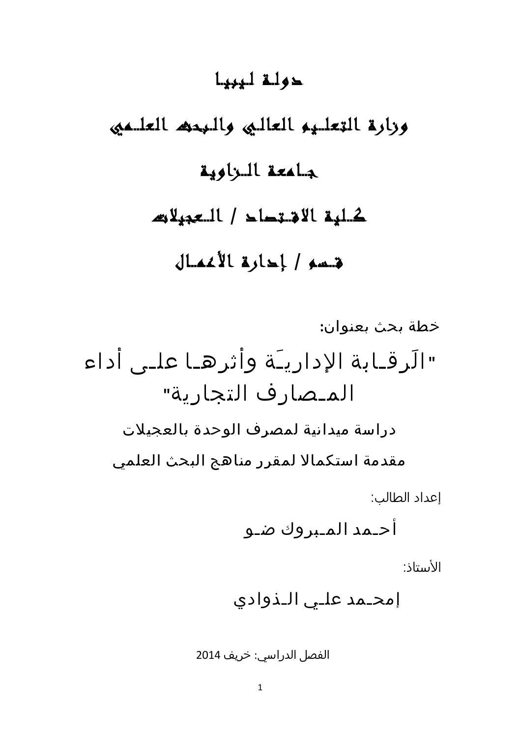 خطة بحث By احمد ضو Ahmed Dhaw Issuu