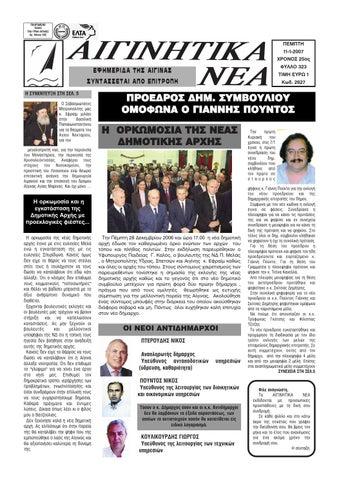5feb5411faf Page323 359 by kostas alexiou - issuu