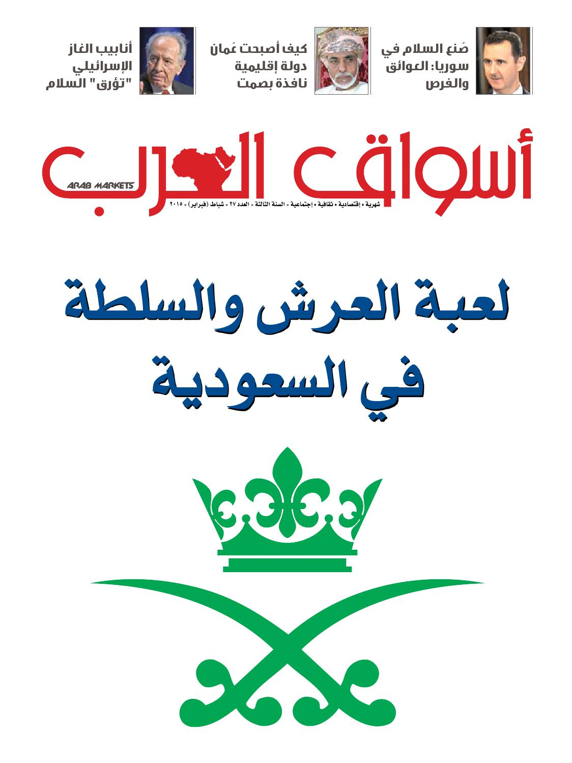 44efba7baa857 Issue 27 by Asswak Alarab - issuu