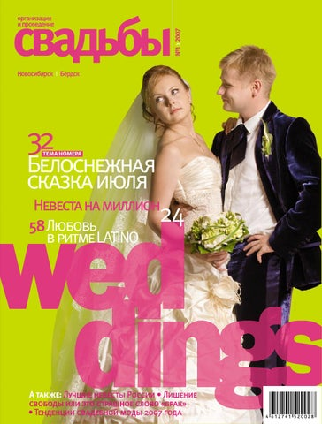 5865b4d524d СВАДЬБЫ  1 2007 by weddings magazine - issuu