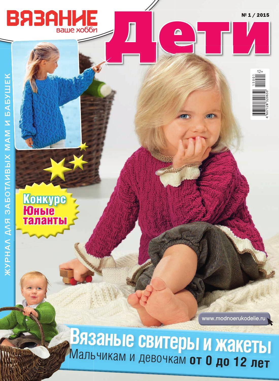 электронный журнал по вязанию а спицах