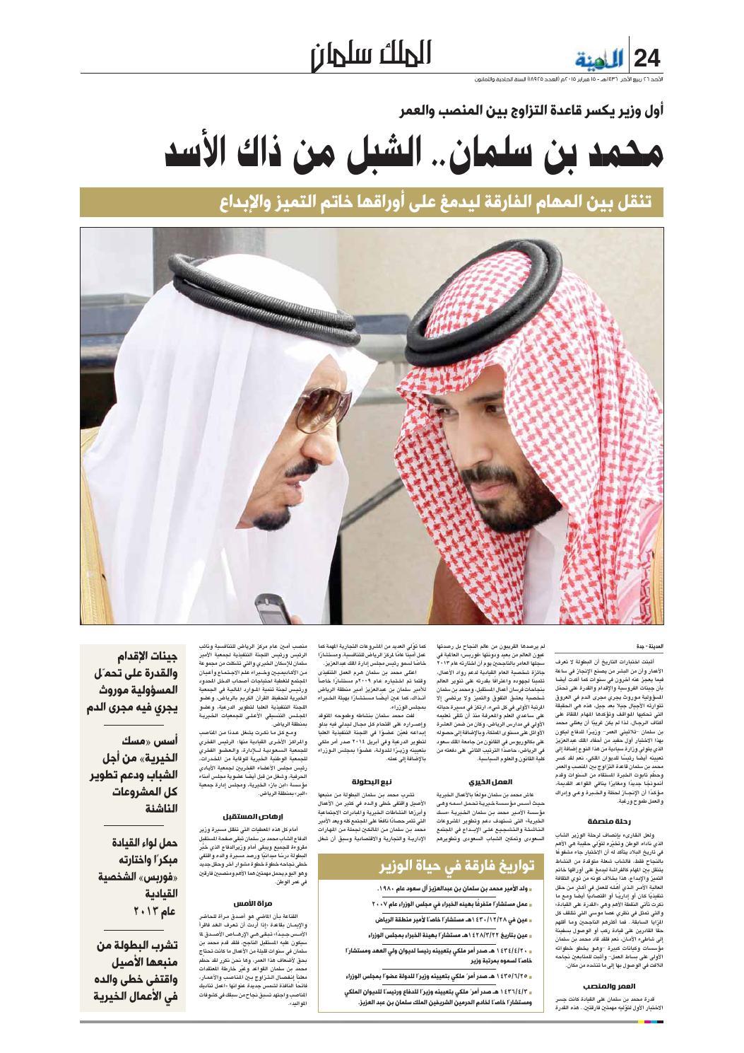 8eba0a64e1c5a Madina 20150215 by Al-Madina Newspaper - issuu