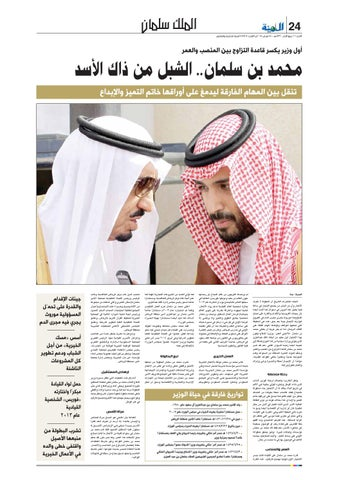 1e188b628f849 Madina 20150215 by Al-Madina Newspaper - issuu