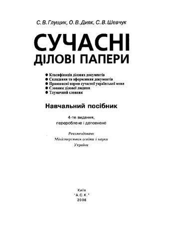 Коновал олександр миколайович член комиссии