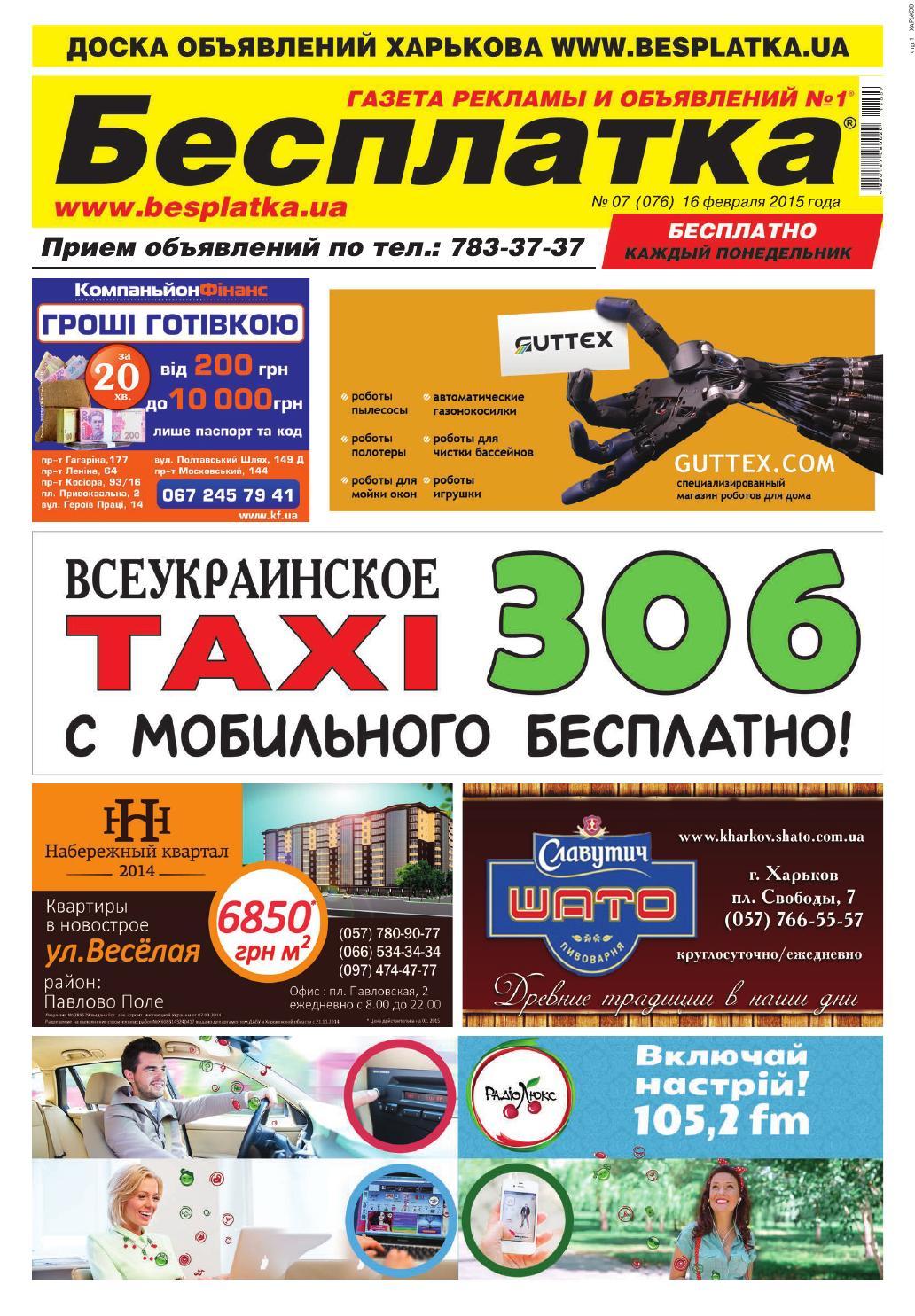 Besplatka kharkov 16 02 2015 by besplatka ukraine - issuu 99cefd95e38