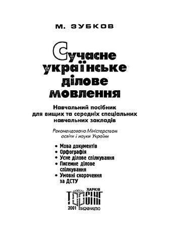 0625250 58fea zubkov m suchasne ukra nske dilove movlennya by Viktor ... 4a1eb09f96324