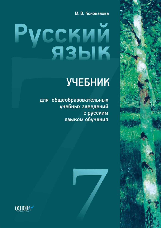 Клас російська коновалова гдз 7