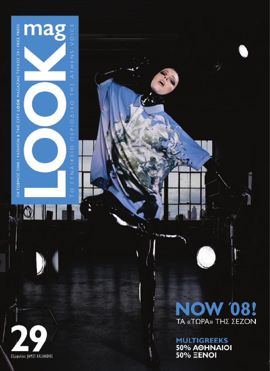 3372c44ec5 Look 29 by Athens Voice - issuu