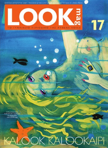 4f7f919e02 Look 17 by Athens Voice - issuu
