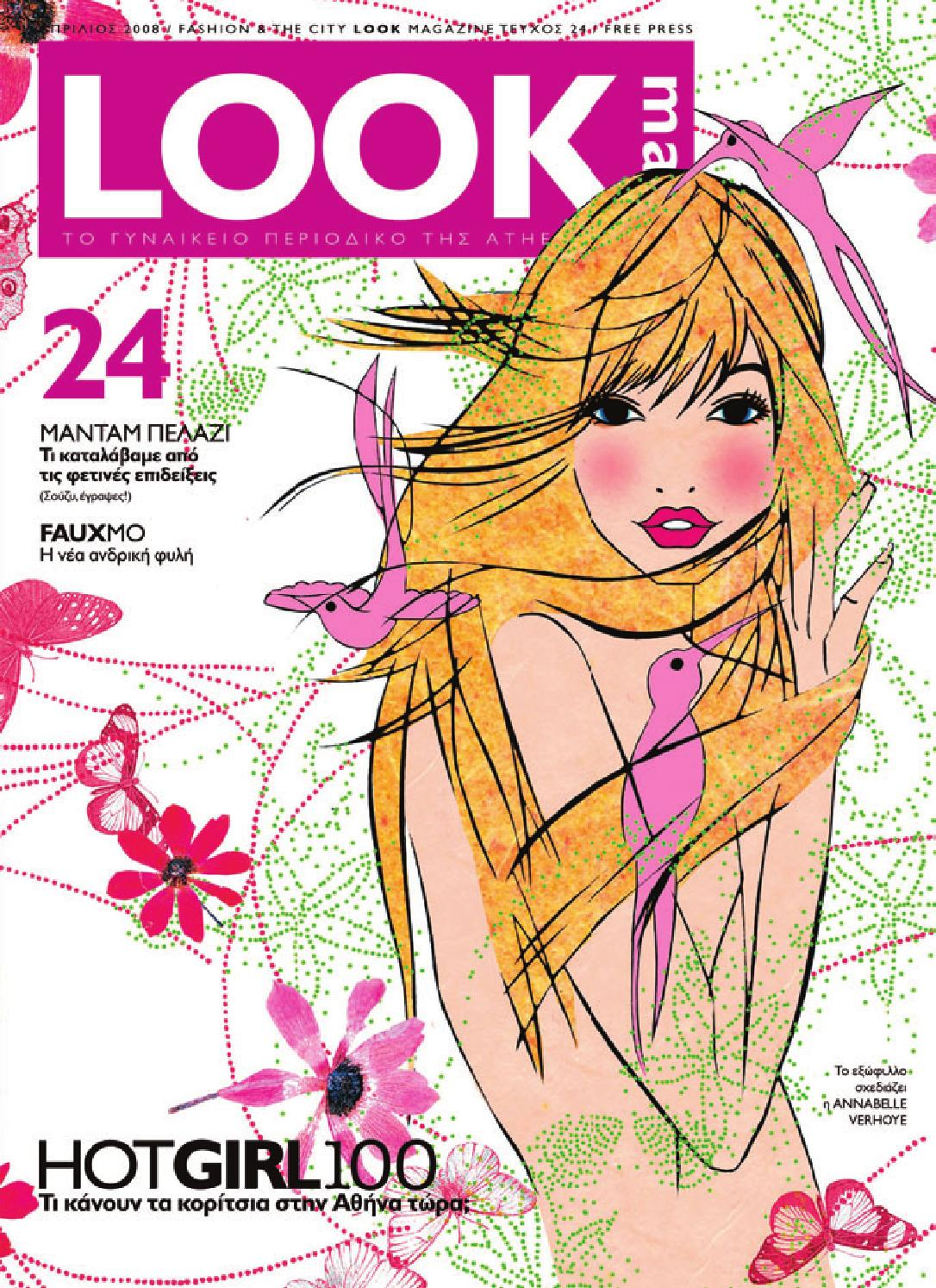 Look 24 by Athens Voice - issuu 0d031acfa1a