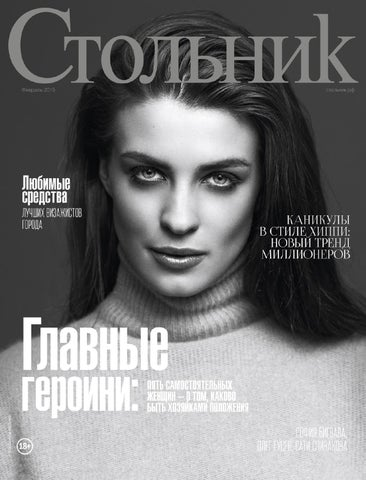 Стольник. Февраль 2015 by Стольник Екатеринбург - issuu d2750f7f591