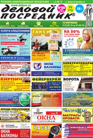 Деловой посредник № 06 by Rustam Abdullayev - issuu a2a47603253