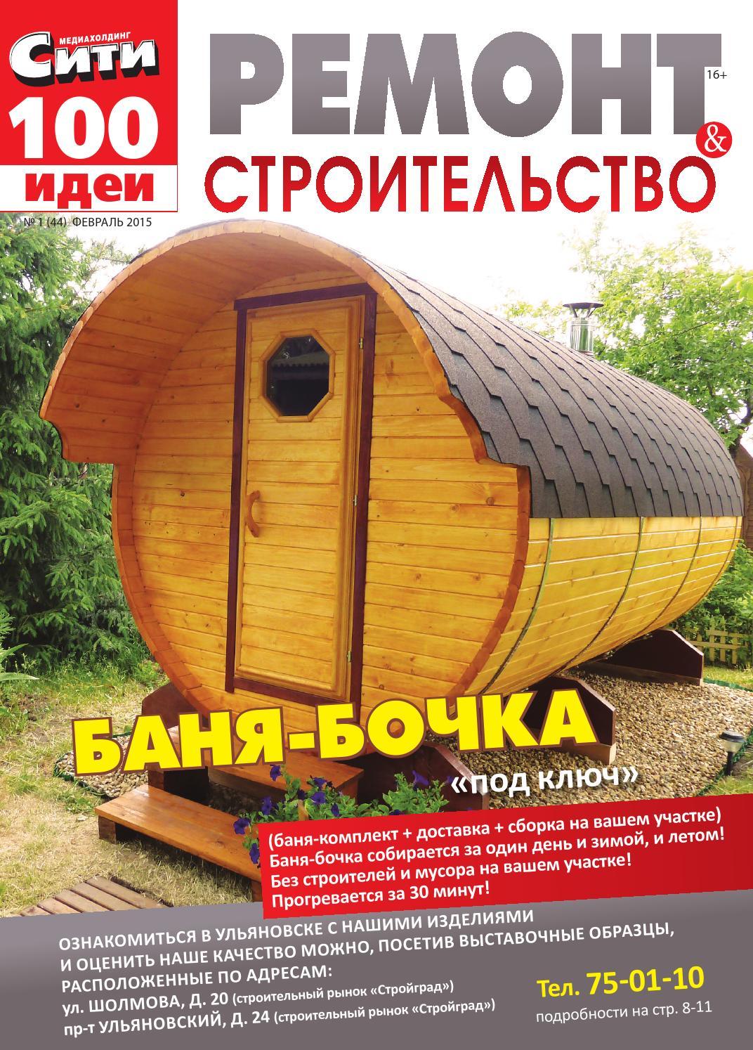 стройград бочка баня
