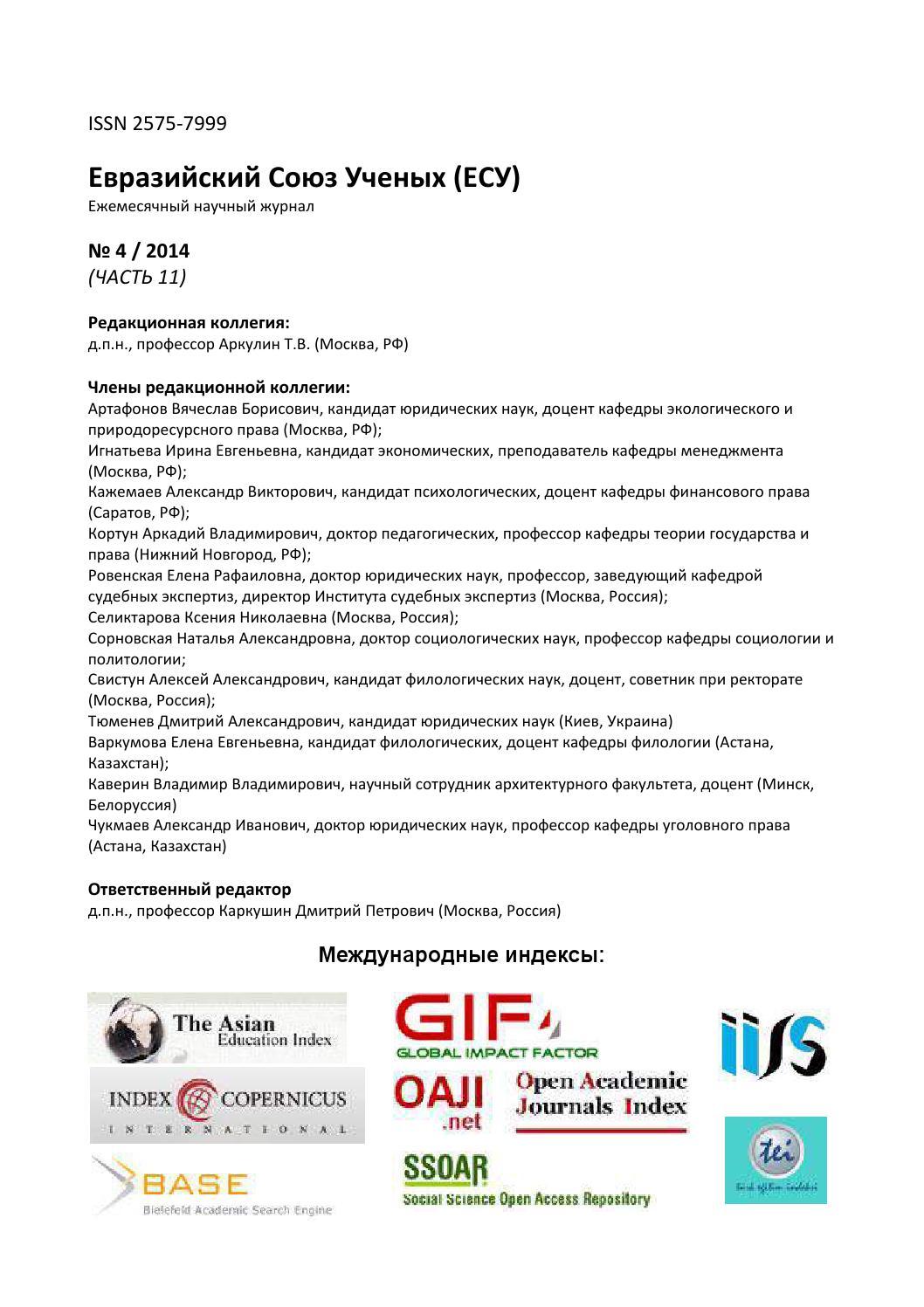 P11 фил пол By Euroasia Science Issuu