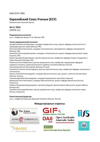 P11 фил пол By Euroasia Science Issuu