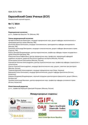 Evro 7 p7 filol kult ist noz by euroasia science - issuu b8fa8f369de