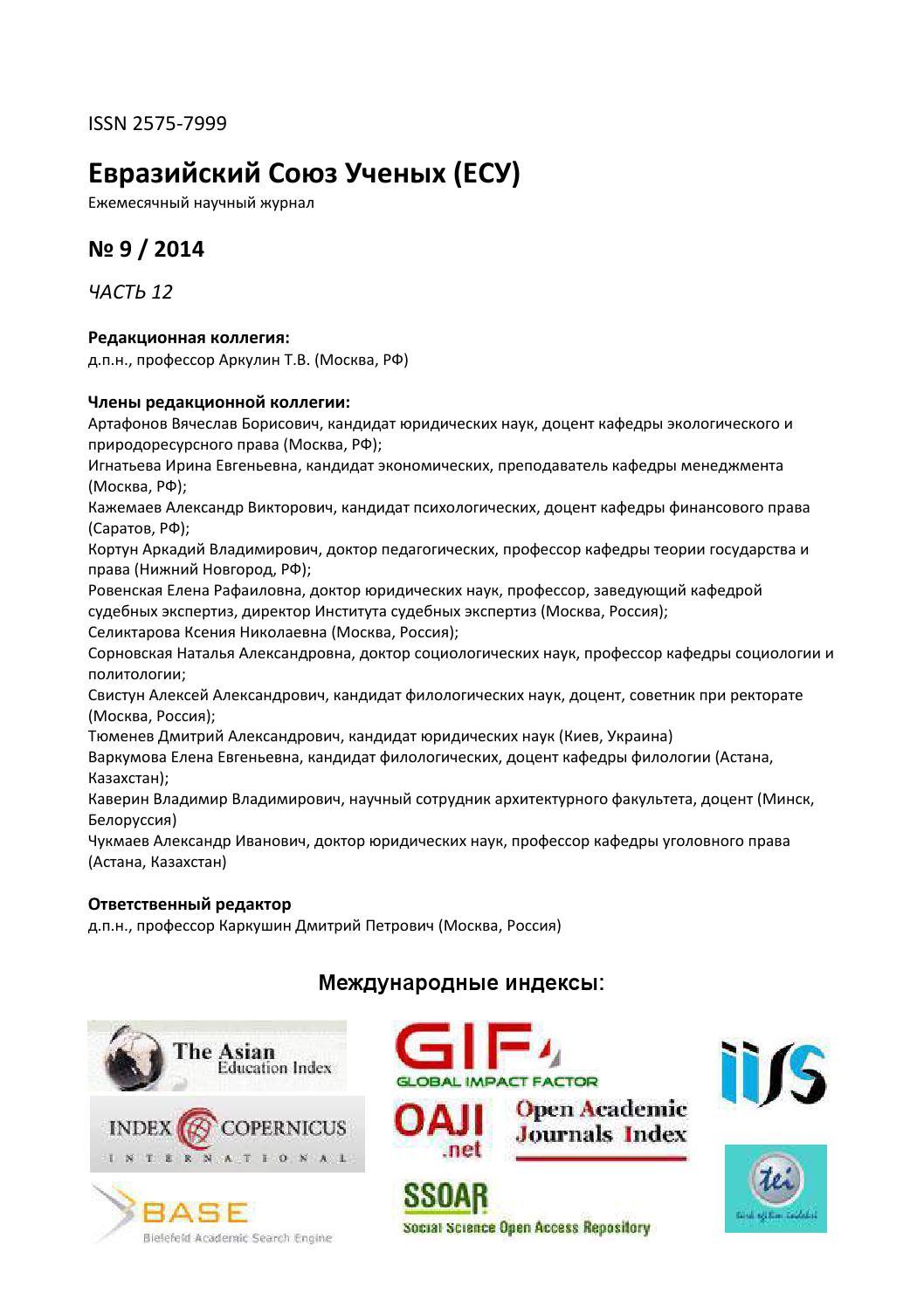 867f39362f75 Evro 9 p12 filol filos by euroasia science - issuu