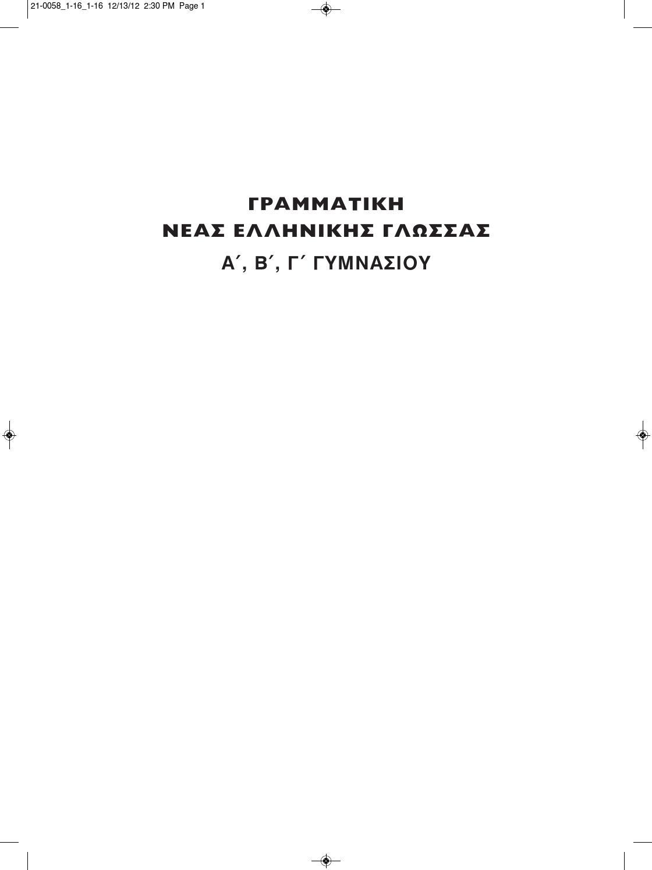 77c401b09e Grammar gymnasio by tsiburi - issuu