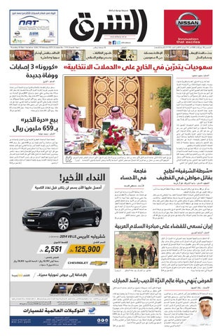 8a3fc2004 صحيفة الشرق - العدد 1173 - نسخة الرياض by صحيفة الشرق السعودية - issuu