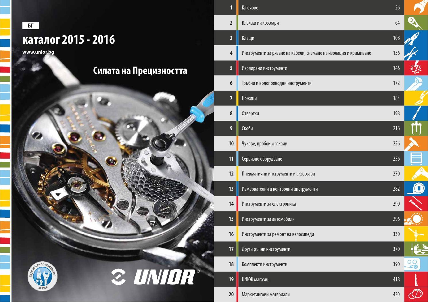 4d0df16b8ad Catalogue 2015 2016 BG by Unior d.d. - issuu