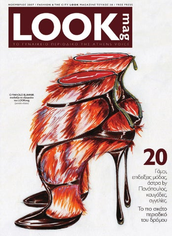 5b74aab8b1f0 Look 20 by Athens Voice - issuu