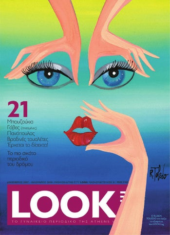 eeb62a3fbb1 Look 21 by Athens Voice - issuu