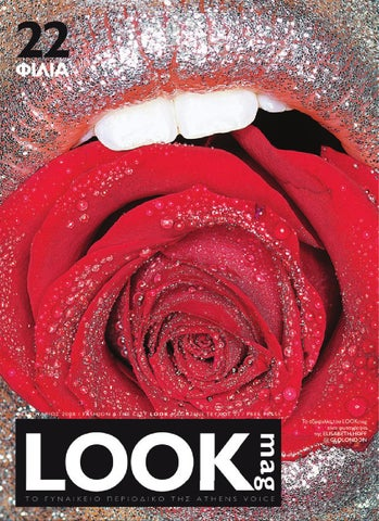 Look 4 by Athens Voice - issuu 0aa3abd4412