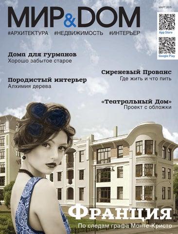 МИР и DOM by Dmitry Chilikin - issuu 59705706287