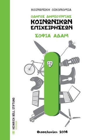 Πανελλήνιος Οδηγός Κοσμήματος 2015 by Epikinonies Kritis - Nektarios  Sermakis - issuu 420accca849