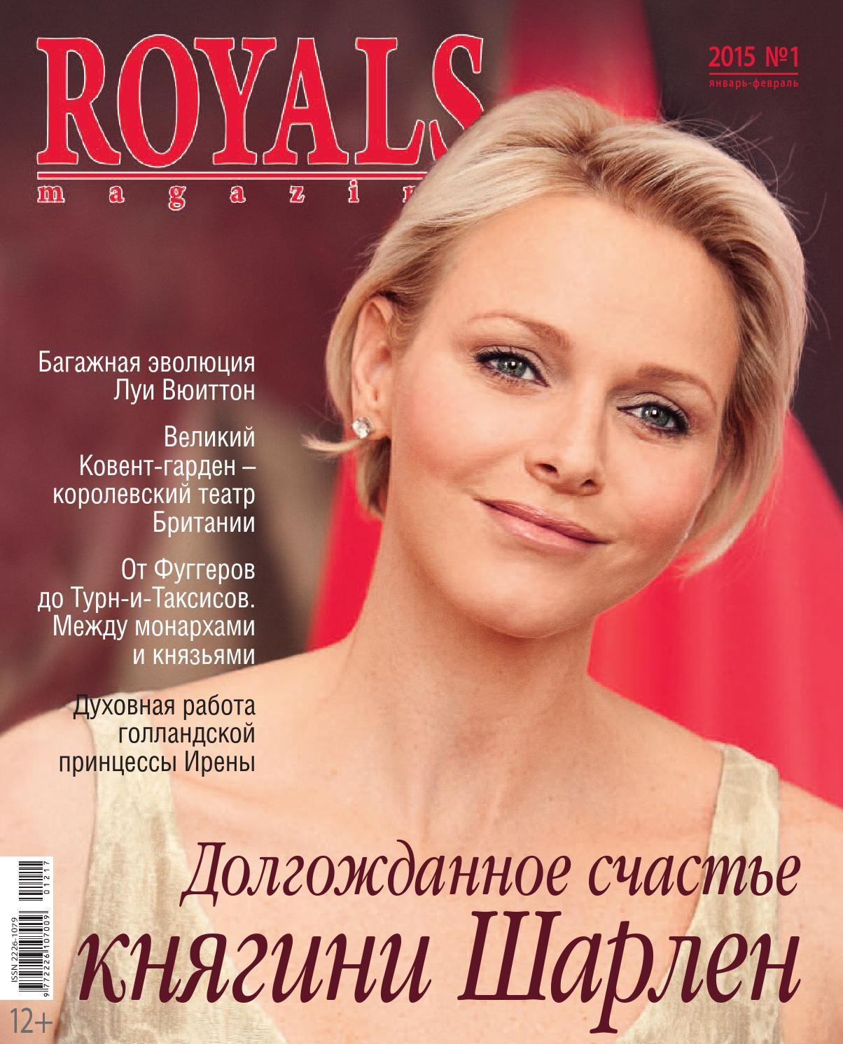 Royals magazine 2015 № 1 by Evgeny Larin - issuu 8bd9ef458ba