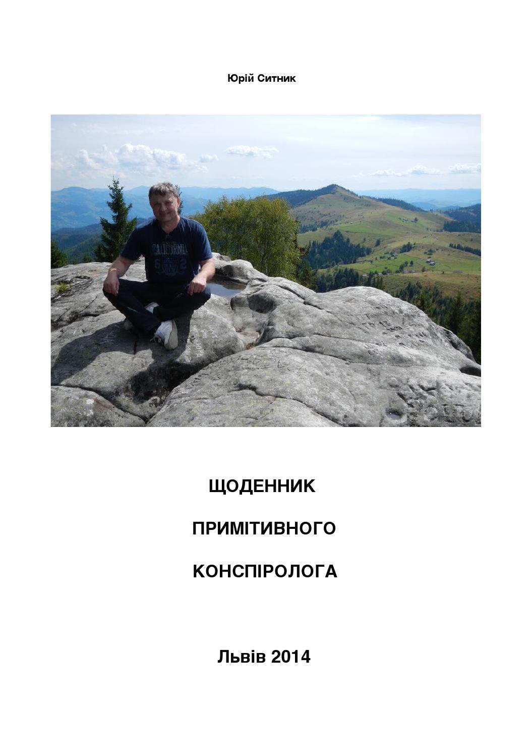 Юрій Ситник. Щоденник Примітивного Конспіролога by Мирон Бурка - issuu f217ba36fc5e4