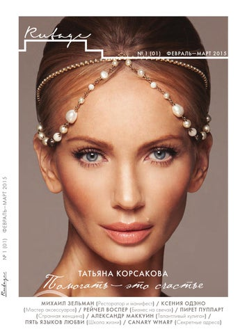 fbc32632fdbe Rutage   1 - Russian London Lifestyle Magazine by Rutage - issuu