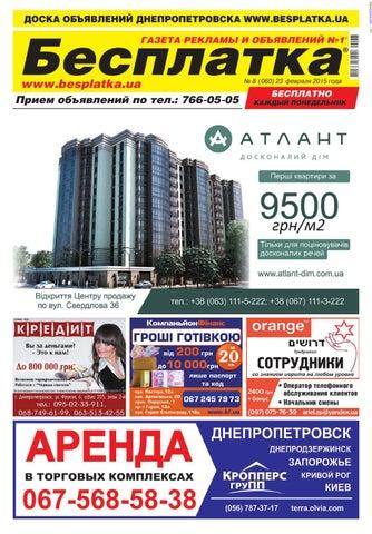 4f563da7 Besplatka dnepropetrovsk 23 02 2015 by besplatka ukraine - issuu