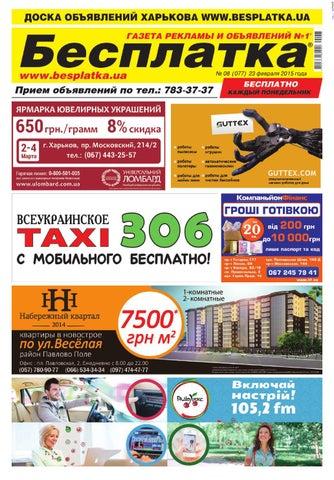 9c7261f80463 Besplatka kharkov 23 02 2015 by besplatka ukraine - issuu
