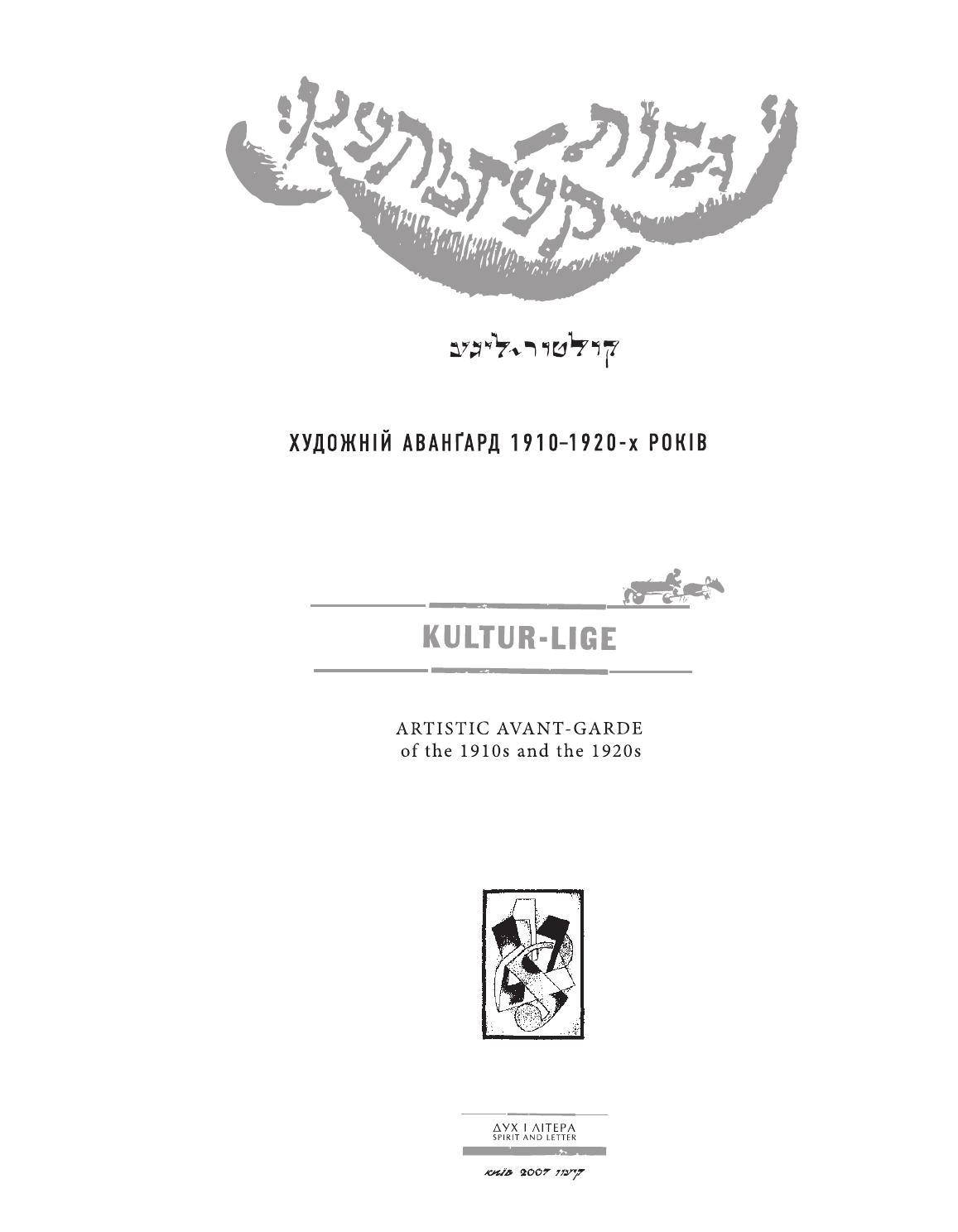 художній авангард культур ліга 1910 1920 By Judaica