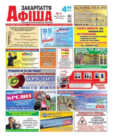Афіша Закарпаття №6 by Афіша Закарпаття - issuu 22809bd1dd1a4