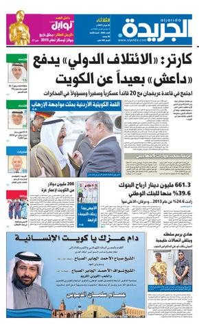 454a5caf8 عدد الجريدة 24 فبراير 2015 by Aljarida Newspaper - issuu
