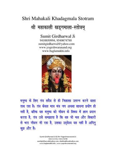 Shri mahakali khadagmala stotram kali beej mantra sadhna evam puja