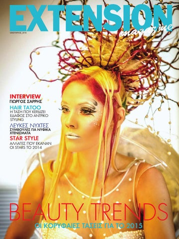 Extension January 2015 by katerina manou - issuu e3d84891421