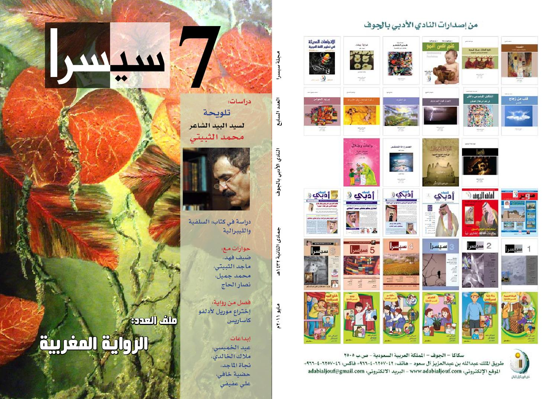 5969955cb Saysara7 magazine مجلة سيسرا أسسها إبراهيم الحميد أدبي الجوف by Adabi  Aljouf - issuu