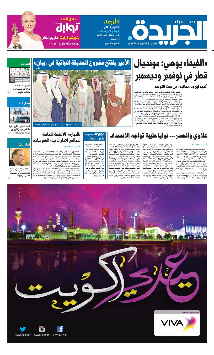 59d18a0cd عدد الجريدة 25 فبراير 2015 by Aljarida Newspaper - issuu