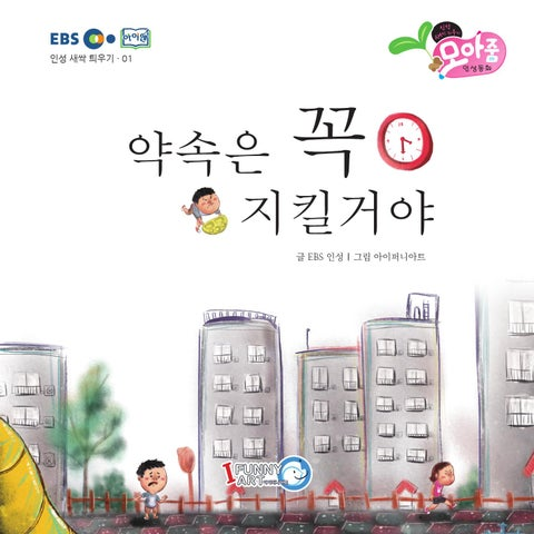 Korean childrens Story books (pdf) by Muslim Lady - Issuu