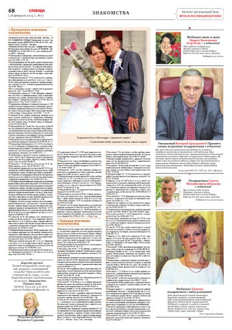 Знакомства сердца газета публика. соединяя