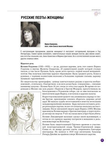 Ирина ермакова стихи гога