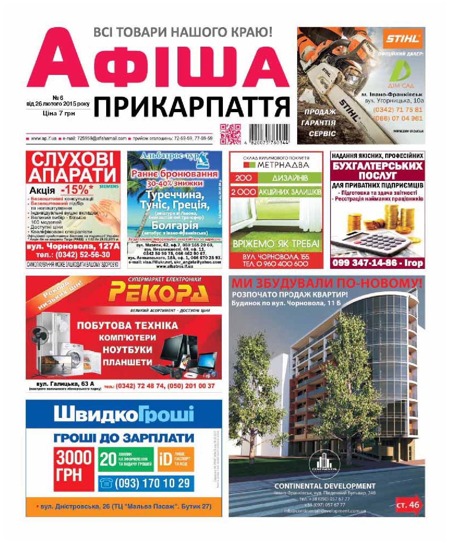 afisha 660 (6) by Olya Olya - issuu 8ee5989c0b48b