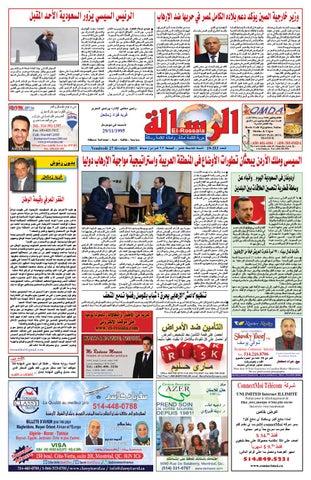 ec707ea660e6f el-ressala-no-353 by Elressala Newspaper - issuu