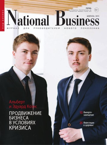 1d905a962 Nb february 2015 by National Business-Perm - issuu