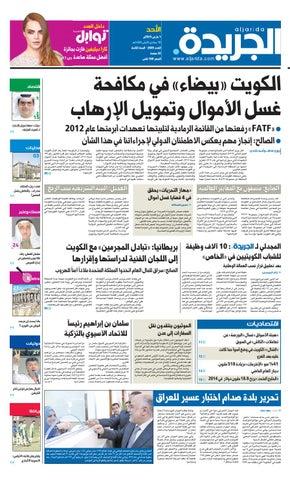 504079ec31a96 عدد الجريدة 1 مارس 2015 by Aljarida Newspaper - issuu