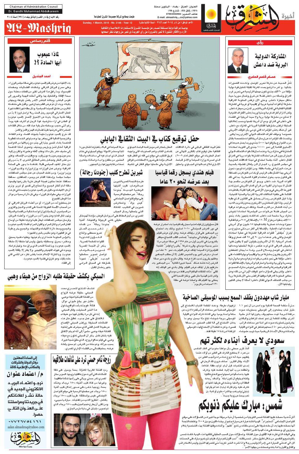 52259c8a1 3146 AlmashriqNews by Al Mashriq Newspaper - issuu